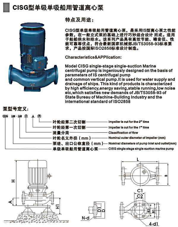 离心泵的安装及操作 离心泵泵壳的组装双层壳体泵的